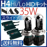 リレーレスタイプH4HIDキット(Hi/Lo)完全防水仕様最新ICデジタルチップバラスト採用4300K〜12000K
