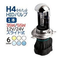 hidh4バルブ1個12/24V兼用H4スライド/上下切替式【HIDバルブ送料無料】H4バルブ55W/H4バルブ35W/hidh4バーナー