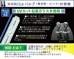 【快速起動】HIDキットピンク40W【H4(Hi/Lo)】発光色ピンクHIDヘッドライトHID40Wピンクバラスト1年保証送料無料【スーパーSALE期間中全品ポイント10倍】