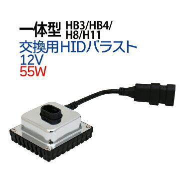 一体型 HID 交換用 バラスト 55W 【1個】 mini オールインワン hid HB3/HB4/H8/H11 一体型HID交換用バラスト 送料無料 HID フォグランプ/HID H11/HID HB4/HID HB3/HID H8/一体型hid/