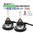 2016年モデル mini2 一体型 HID H11 H8 HB3 HB4 35W HIDキット フォグ ヘッドライトに オールインワン HID 一体型HID 4300K 6000K 8000K フォグランプ hid 送料無料