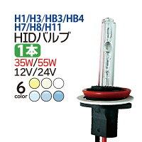 HIDバルブH1/H3/H7/H8/H11/HB3/HB4HID(キセノン)12V/24V35w/55w交換用バルブ【送料無料】【安心・バルブ1年保証】ヘッドライト・ウインカー・テールランプ/フォグランプ/シングル/hidバルブ/hid交換用バルブ