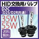 エクストレイル t30 HID ヘッドライト D2R(ロービーム) エクストレイル HID 35/55W兼用 X-TRAIL D2R エクストレール HID X-TRAIL x-trail HID D2R X-TRAIL 送料無料