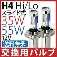 日本最新スライド式HID交換用35W/55W兼用12/24V兼用6000K/8000KH4Hi/Lo切り替え式交換バルブ※安心一年保証35W/55W兼用12/24V兼用
