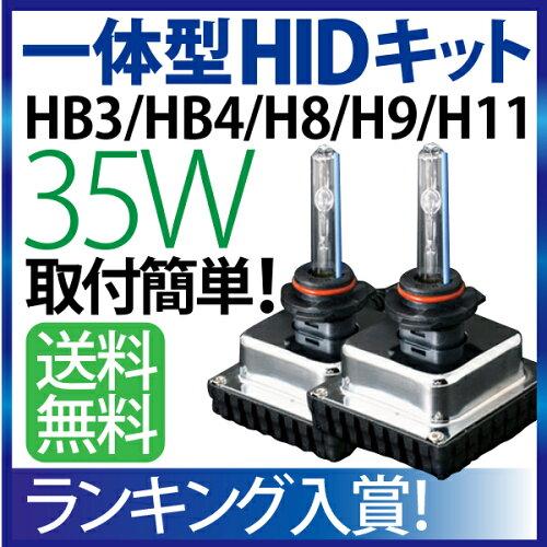 mini 一体型 HID H11 H8 HB3 HB4 35W HIDキット フォグ ヘッドライト オールインワン HID 一体型HI...