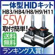 mini 一体型 HID H11 H8 HB3 HB4 55W HIDキット フォグ ヘッドライトに オールインワン HID 一体型HID 3000K(イエロー) 4300K 6000K 8000K 10000K フォグランプ hid 送料無料
