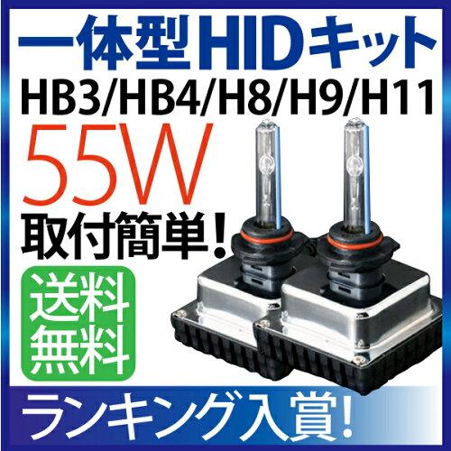 mini 一体型 HID H11 H8 HB3 HB4 55W HIDキット フォグ ヘッドライト オールインワン HID 一体型HI...
