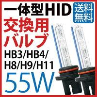 一体型HID交換用バルブ55WシングルHB3/HB4/H8/H9/H11オールインワン