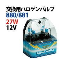 【送料無料】ハロゲンバルブ27W88088112V交換用ハロゲンバルブ532P15May16
