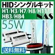 業界トップクラス17mm極薄型HIDキット35W・12VH3フルキット【三年保証】