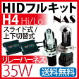 hid h4 キット 35W リレーハーネス HID H4 キット (Hi/Lo) HID H4 35W ハイエース アルファード N-BOX フィット タント ミラ クラウン ワゴンR ハイラックスサーフ…ete 1年保証 送料無料