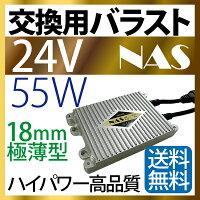 NAS55WHIDバラスト単品交換用高品質極薄18mm