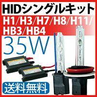 35W極薄型HIDキットH1/H3/H7/H8/H11/HB3/HB4選択3000K/4300K/6000K/8000K/10000K/12000K/30000K色選択自由