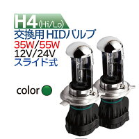 【安心・バルブ1年保証】H4Hi/LoHID交換用バルブスライド切替式35W・55W★グリーン★発光色05P13Dec14
