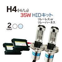hidh4HIDキットリレーハーネス35W日本新型2206バルブH4(Hi/Low)hidキット12V対応チラつきを最小限に抑えたバルブを採用!【送料無料】HID(キセノン)/H4キット/hidキット05P01Apr16