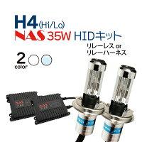 2014年最新NAS製!35W極薄リレーハーネスタイプH4Hi/Loスライド式HIDキット※3年保証