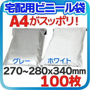 【100枚】宅配用ビニール袋 テ...