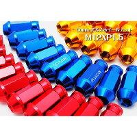 アルミホイールナット50mmP1.25/P1.5★赤/青/銀/黒/ゴールド5色選択可★20個セット
