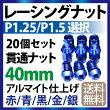 アルミホイールナット40mmP1.25/P1.5★赤/青/銀/黒/ゴールド5色選択可★20個セット