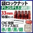 【高品質】ロックナットM12/P1.25/P1.5レッド/ブルー2色選択16個セット