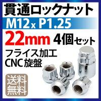 【高品質】ホイール用貫通型ロックナット/全長22mm/M12/P1.25/4個セット盗難予防