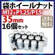 【高品質】M12×P1.5袋型19mm軽量ホイールナット16個入り【(4*4)12*1.5-S】