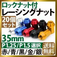 ホイールナット20個【P1.5/P1.25】35mmホイーナットショートレッド/ブルー/シルバー/ブラック/ゴールドホイールナット20個セットロックナット付10P05Sep15