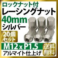 ホイールナット20個【P1.5】40mmホイーナットショートシルバーホイールナット20個セットロックナット付
