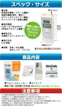 アルコールチェッカー飲酒運転防止0.01mg/l単位ボタン1つ簡単操作ストラップ付き10P03Dec16