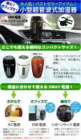 【超音波式】アロマオイル車載対応USBミニ加湿器3色選択可車加湿器