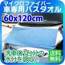 【6/21-6/24限定・ポイント5倍】車専用 バスタオル ...