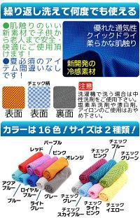 冷感クールファイバー30cmx100cmひんやりタオル熱中症対策10P18Jun16