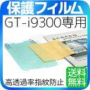 TENKOUで買える「GT-i9300液晶保護フィルム 高透過率指紋防止 クリア液晶保護フィルム メール便 送料無料 ポイント消化」の画像です。価格は380円になります。