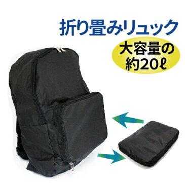 折りたたみ リュック サブバックとして リュック 13ℓ 黒 スーツケース 折りたたみリュック 機内持ち込み 旅行 レディース メンズ バッグ 旅行 リュック 大人 ナイロン 軽量 折りたたみ エコバック 畳める 折り畳み リュックサック メール便 送料無料 ポイント消化