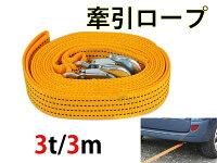 両端フック付きけん引ロープ全長3mエンスト/タイヤ埋まりに牽引ロープフック車牽引フック耐荷3t緊急・応急用品カー用品送料無料