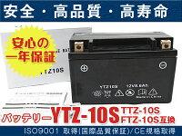 ytz10s新品・最優バイクバッテリーYTZ-10SFTZ10STTZ-10S互換1年保証
