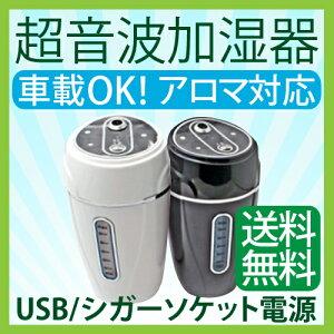 全国送料無料!エアコンなどの乾燥対策に!加湿器 車 USB 加湿器 アロマオイル 車載対応 USBミ...