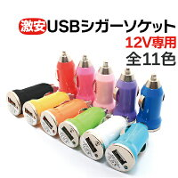 USBシガーソケット12V対応USBアダプター車載充電器カーチャージャーusbシガーアダプターUSBポート充電器iPhone6iPhoneiPhone5iPhoneSEiPhone5SiPadminiairスマホスマートフォンメール便送料無料