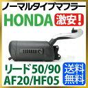 ホンダ リード50/90 マフラー 排ガス規制前エンジン対応...