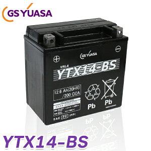 バイク バッテリー YTX14-BS GS 国産級品質 ユアサ  (互換: GTX14-BS FTX14-BS DTX14-BS ) YUASA GSユアサ 送料無料液入り 充電済み ST1100 スカイウェイブ650 GSX1100G/1400 ZZ-R1100 バルカン800 XJR1200 FZR1000
