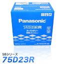 Panasonic カーバッテリー SBシリーズ 75D23R パナソニック バッテリー