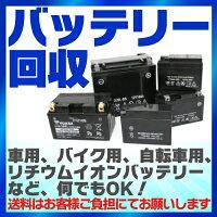 【バッテリー回収伝票】廃バッテリー回収バッテリー回収送料無料不要バッテリー回収