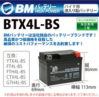 ytx4l-bsバイクバッテリーYTX4L-BS★充電・液注入済み(互換:YT4L-BSFT4L-BSCTX4L-BSCT4L-BS)