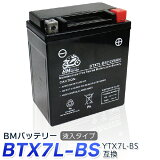 バイク バッテリー YTX7L-BS 互換【BTX7L-BS】 充電・液注入済み(YTX7L-BS/GTX7L-BS/FTX7L-BS/KTX7L-BS/CTX7L-BS/DTX7L-BS) 1年保証 送料無料 アドレス ガンマ ビーノ スペイシー リード ライブディオST NSR125 XR250