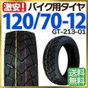 バイク タイヤ 【120/70-...