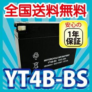 バッテリー アプリオ スーパージョグ ニュースメイト