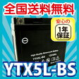 ytx5l-bs バイク バッテリー YTX5L-BS ★充電・液注入済み(互換:CTX5L-BS GTX5L-BS FTX5L-BS) 【店内全品ポイント10倍 3/27まで】