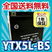 バイク バッテリー YTX5L-BS 充電・液注入済み(CTX5L-BS FTX5L-BS GTX5L-BS KTX5L-BS STX5L-BS) 1年保証 送料無料 アドレス ガンマ ビーノ スペイシー リード ライブディオST NSR125 XR250