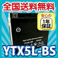 バイクバッテリーYTX5L-BS充電・液注入済み(互換:CTX5L-BSGTX5L-BSFTX5L-BS)1年保証送料無料アドレスガンマビーノスペイシーリードライブディオSTNSR125XR250