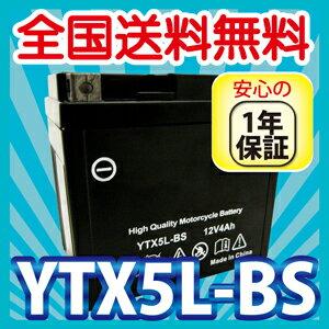 ytx5l-bs バイク バッテリー YTX5L-BS ★充電・液注入済み(互換:CTX5L-…